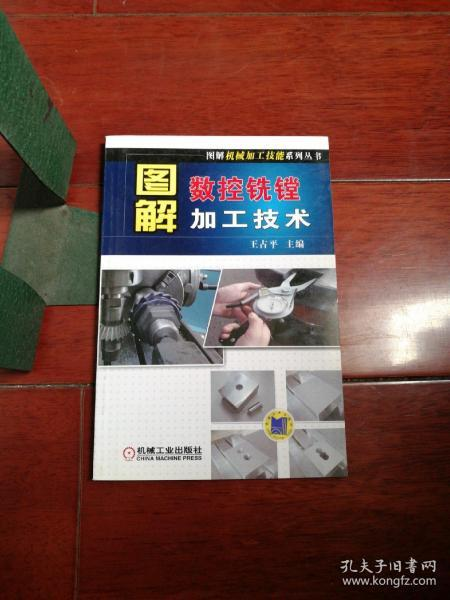 图解机械加工技能系列丛书:图解数控铣镗加工技术
