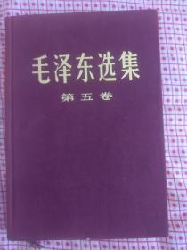 毛选  第五卷 大字精装本 !一版一印!132
