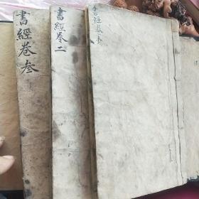 紫阳书经3本4卷全