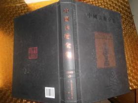 中国美术全集:宗教雕塑(二)