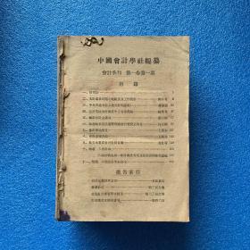 (民国24年)  会计季刊 (民国廿四年度第一卷第一期-第四期 4卷合定本)