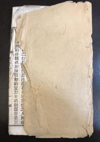 清末上海徐家汇土山湾出版 宣纸本大北电报公司寄报章程