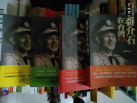 蒋介石在台湾1.2.3.4