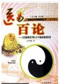 医易百论:记范勋贵老中医50年临床秘笺传授
