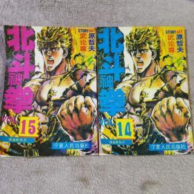 北斗神拳14+15