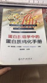 蛋白质组学中的蛋白质纯化手册