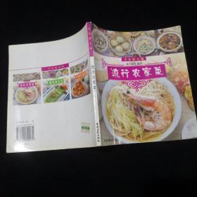 美食新天地:流行农家菜