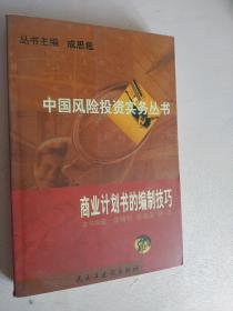 中国风险投资实务丛书:商业计划书的编制技巧