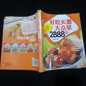 好吃实惠大众菜2888例
