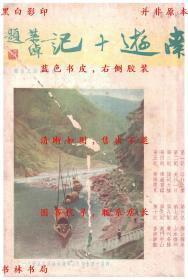 【复印件】南游十记-赵君豪著-民国中国旅行社刊本