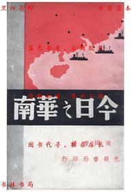 【复印件】今日之华南-周开庆著-民国光明书局刊本