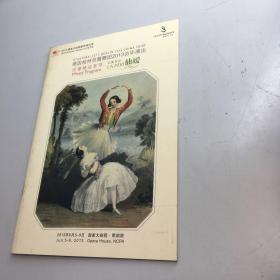 节目单:德国柏林芭蕾舞团2013访华演出 芭蕾精品荟萃  芭蕾舞剧 仙媛