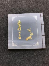 吴昌硕画集 上册 线装