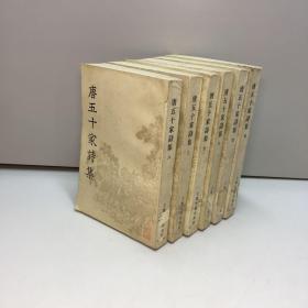 唐五十家诗集:明铜活字本 (全八册 缺第1.第3册 共6本合售)