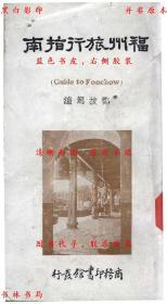 【复印件】福州旅行指南-郑拔驾编-民国商务印书馆刊本
