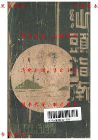 【复印件】汕头指南-谢雪影编著-民国汕头时事通讯社刊本