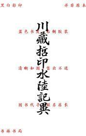 【复印件】川藏哲印水陆记异-吴崇光编-民国新众书社刊本