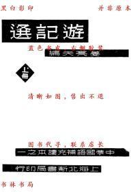 【复印件】游记选(上下册)-姜亮夫编-民国北新书局刊本
