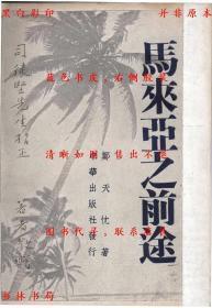 【复印件】马来亚之前途-郑天忱著-民国中华出版社刊本