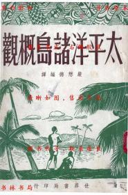 【复印件】太平洋诸岛概观-严懋德编译-民国世界书局刊本