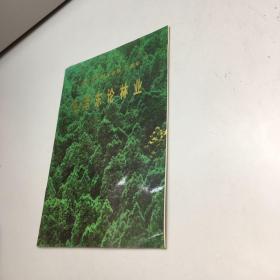 纪念毛泽东同志诞辰100周年:毛泽东论林业【一版一印 9品 +++ 正版现货 自然旧 多图拍摄 看图下单 收藏佳品】