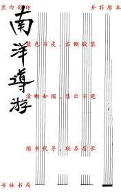 【复印件】南洋导游-黄寄萍编-民国中国旅行社刊本
