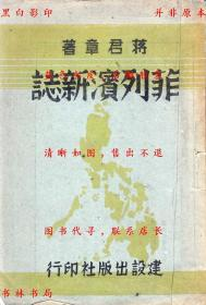 【复印件】菲列宾新志-蒋君章著-民国建设出版社刊本