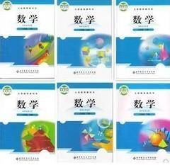 北师大版初中数学全套6本课本