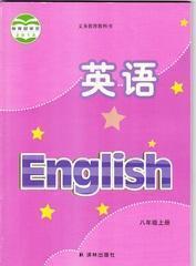 初中英语8八年级上册课本苏教版教科书教材译林出版社