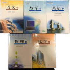 人教版教材高一上册课本语文数学英语物理化学必修一全套5本