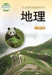 湘教版初中地理书8八年级下册课本教材湖南教育出版社