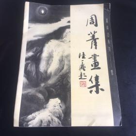 正版现货 周菁画集 黑与白系列 雪 一版一印 只出2000