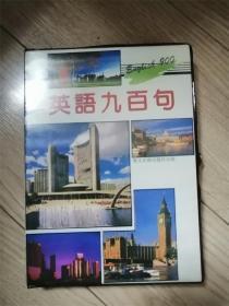 英语九百句(一盒两个磁带)