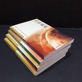 中华医药第一辑第二辑第三辑第四辑4本合售【上下书脊和书角轻微破损泛白书口略脏轻微磨损】