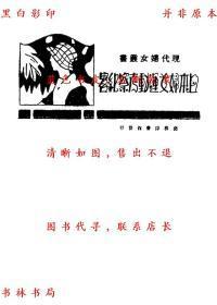 【复印件】日本妇女运动考察记略-陈维-民国商务印书馆刊本