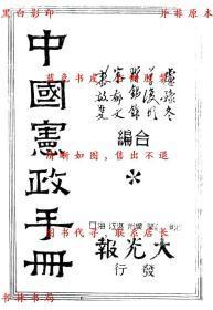 【复印件】中国宪政手册-卢豫冬 曾复明 陈锡余 宋郁文-民国大光报刊本