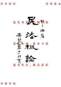 【复印件】民法概论-林卜琳-民国铅印刊本