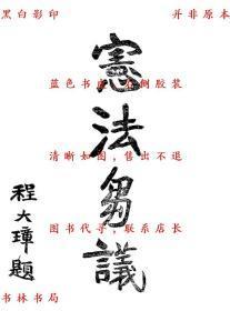 【复印件】宪法刍议-陈国纲-民国同舟印刷局刊本
