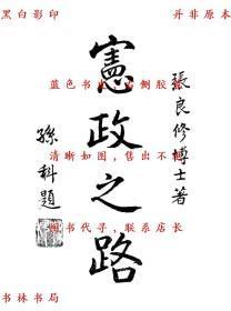 【复印件】宪政之路-张良修-民国中央青年出版社刊本