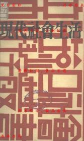 【复印件】现代社会生活-堺利彦-民国光华书局上海刊本
