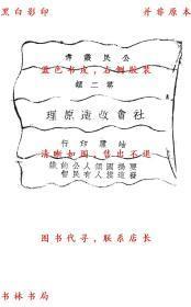 【复印件】社会改造原理-罗素-民国群益书社上海刊本