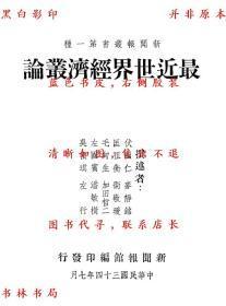 【复印件】最近世界经济丛论-伏国仁等-新闻报丛书第一种-民国新闻报馆刊本