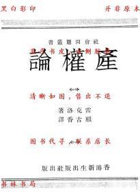 【复印件】产权论-雷克洛-民国新生出版社香港刊本