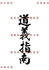 【复印件】道义指南-王云清-民国悟真道社刊本