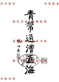 【复印件】青帮通漕汇海-李雪樵编-民国铅印刊本