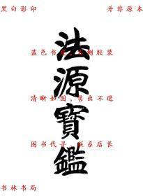 【复印件】法源宝鉴-景德堂选录-民国铅印刊本
