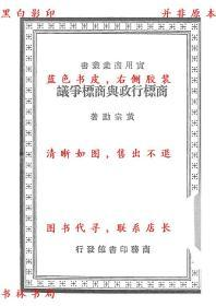 【复印件】商标行政与商标争议-黄宗勋-民国商务印书馆刊本