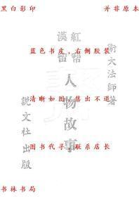 【复印件】红帮汉留人物故事-伟大法师-民国说文社出版刊本
