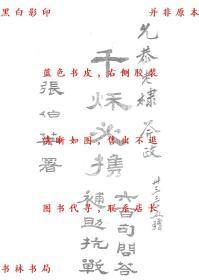【复印件】千秋必携-常圣照-民国石印刊本