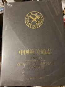 中国海关通志